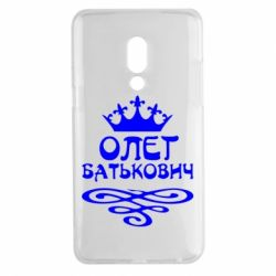 Чехол для Meizu 15 Plus Олег Батькович - FatLine