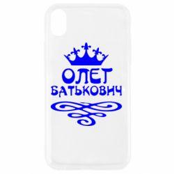 Чехол для iPhone XR Олег Батькович - FatLine