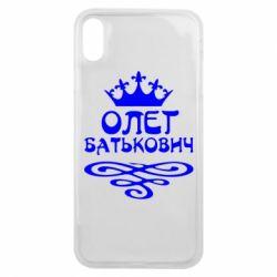 Чохол для iPhone Xs Max Олег Батькович