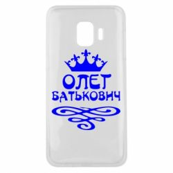 Чехол для Samsung J2 Core Олег Батькович - FatLine