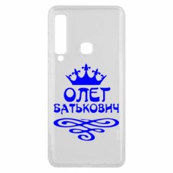 Чехол для Samsung A9 2018 Олег Батькович - FatLine