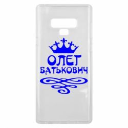 Чохол для Samsung Note 9 Олег Батькович