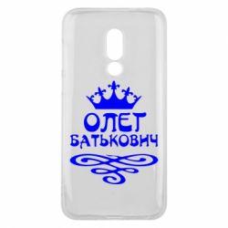 Чехол для Meizu 16 Олег Батькович - FatLine