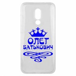 Чехол для Meizu 16x Олег Батькович - FatLine