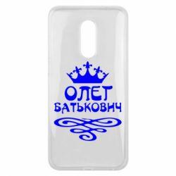 Чехол для Meizu 16 plus Олег Батькович - FatLine