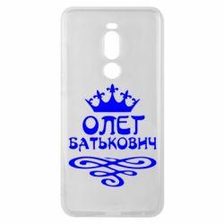 Чехол для Meizu Note 8 Олег Батькович - FatLine