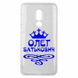 Чехол для Meizu V8 Олег Батькович - FatLine