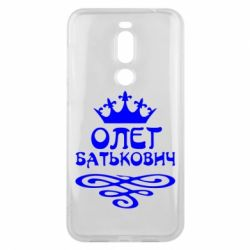 Чехол для Meizu X8 Олег Батькович - FatLine