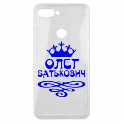 Чехол для Xiaomi Mi8 Lite Олег Батькович - FatLine