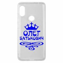 Чехол для Xiaomi Redmi Note 6 Pro Олег Батькович - FatLine