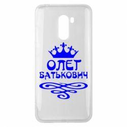 Чехол для Xiaomi Pocophone F1 Олег Батькович - FatLine