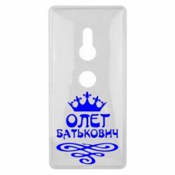 Чехол для Sony Xperia XZ2 Олег Батькович - FatLine