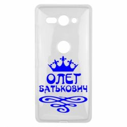 Чехол для Sony Xperia XZ2 Compact Олег Батькович - FatLine