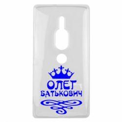 Чехол для Sony Xperia XZ2 Premium Олег Батькович - FatLine
