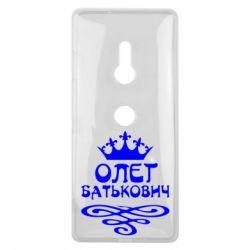 Чехол для Sony Xperia XZ3 Олег Батькович - FatLine