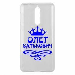 Чехол для Nokia 8 Олег Батькович - FatLine