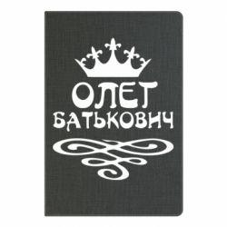 Блокнот А5 Олег Батькович
