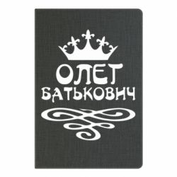Блокнот А5 Олег Батькович - FatLine