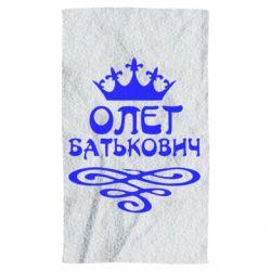 Полотенце Олег Батькович - FatLine