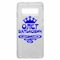 Чохол для Samsung S10+ Олег Батькович