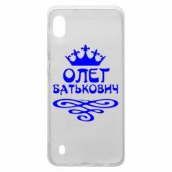 Чохол для Samsung A10 Олег Батькович