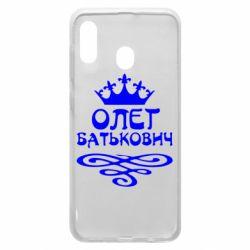 Чохол для Samsung A30 Олег Батькович