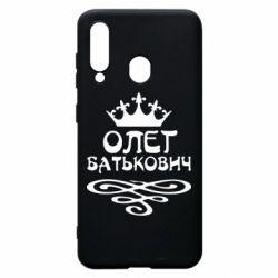 Чохол для Samsung A60 Олег Батькович