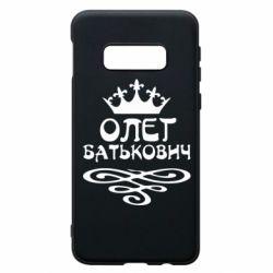 Чохол для Samsung S10e Олег Батькович