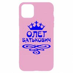 Чохол для iPhone 11 Олег Батькович