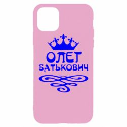 Чохол для iPhone 11 Pro Max Олег Батькович