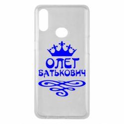 Чохол для Samsung A10s Олег Батькович