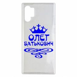 Чохол для Samsung Note 10 Plus Олег Батькович