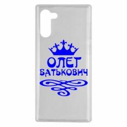 Чохол для Samsung Note 10 Олег Батькович