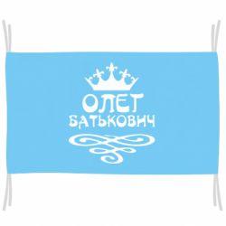 Прапор Олег Батькович