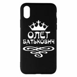Чехол для iPhone X Олег Батькович - FatLine