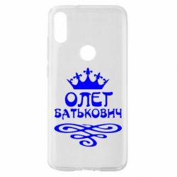 Чохол для Xiaomi Mi Play Олег Батькович