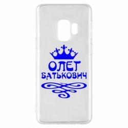 Чохол для Samsung S9 Олег Батькович