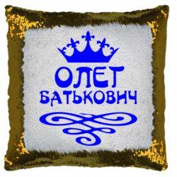 Подушка-хамелеон Олег Батькович