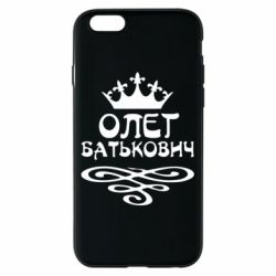 Чохол для iPhone 6/6S Олег Батькович
