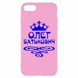 Чехол для iPhone 7 Олег Батькович - FatLine