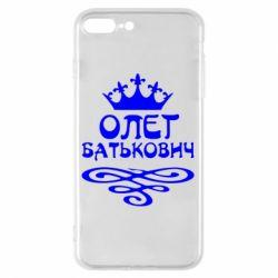 Чехол для iPhone 7 Plus Олег Батькович - FatLine