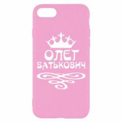 Чехол для iPhone 8 Олег Батькович - FatLine