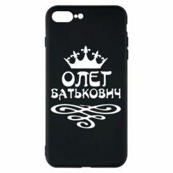 Чохол для iPhone 8 Plus Олег Батькович