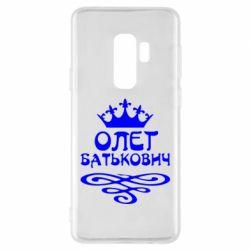 Чехол для Samsung S9+ Олег Батькович - FatLine