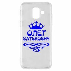 Чехол для Samsung A6 2018 Олег Батькович - FatLine