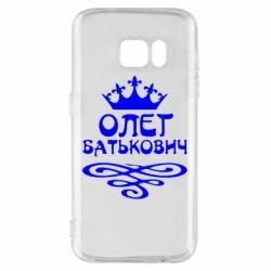 Чехол для Samsung S7 Олег Батькович - FatLine