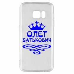 Чохол для Samsung S7 Олег Батькович