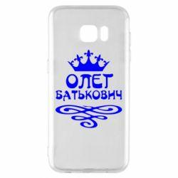 Чехол для Samsung S7 EDGE Олег Батькович - FatLine