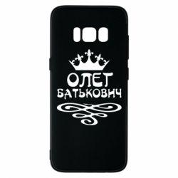 Чохол для Samsung S8 Олег Батькович