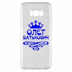 Чехол для Samsung S8+ Олег Батькович - FatLine